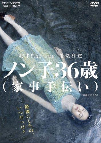 ノン子36歳(家事手伝い) [DVD]
