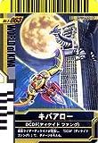 仮面ライダーバトル ガンバライド キバアロー ( キバの世界・FFR )【スペシャル】 No.5-063
