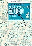 "GTDを始めよう!  ""はじめてのGTD ストレスフリーの整理術""  by  デビッド・アレン [Book Review 2011-012]"