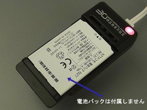 docomo MEDIAS N-04Cバッテリー(N27)バッテリー単体充電器【送料無料】マルチバッテリーチャージャー:ブラック