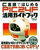 C言語ではじめる PIC24F活用ガイドブック