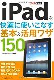 できるポケット iPadを快適に使いこなす 基本&活用ワザ150