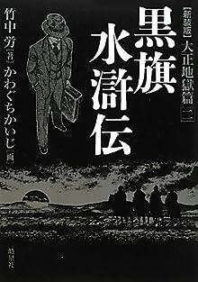 新装版・黒旗水滸伝-大正地獄編-第2巻