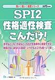 SPI2性格適性検査こんだけ! 2012年度版 (薄い!軽い!楽勝シリーズ)