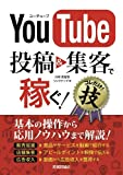 YouTube 投稿&#038;集客で稼ぐ! コレだけ! 技 (得する<コレだけ! >技)&#8221; style=&#8221;border: none;&#8221; /></a></div> <div class=