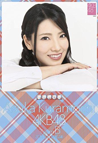 クリアファイル付 (卓上)AKB48 倉持明日香 カレンダー 2015年 -