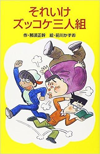 ズッコケ三人組シリーズ
