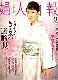 婦人画報 2008年 03月号 [雑誌]