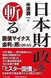 「日本財政を斬る 国債マイナス金利に惑わされるな」販売ページヘ