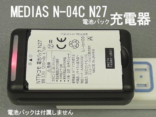 【送料無料】 MEDIAS N-04C (電池パック N27)電池充電器:バッテリーチャージャー:電池パック充電器:スマートフォン:(AC100V-240V対応):USB出力付(800mA)