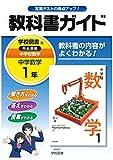 中学教科書ガイド 学校図書版 中学校数学 1年