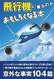 飛行機に乗るのがおもしろくなる本 (扶桑社文庫)
