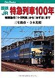 国鉄・JR 特急列車100年 (キャンブックス)