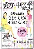漢方・中医学がわかる本 (TJMOOK)
