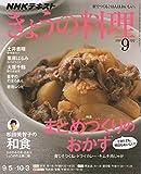 NHKテキスト きょうの料理 2016年 09 月号 [雑誌]