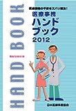 医療事務ハンドブック2012 ~現場で役立つポケット版「受付で困ったら、すぐ解決!」~