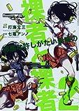 裸者と裸者~邪悪な許しがたい異端の~ 2 (ヤングキングコミックス)
