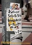 (仮)キャイ~ンが5月1日、2日、3日、4日に紀伊国屋サザンシアターでシークレットライブやりました。 [DVD]