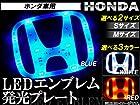 AP LEDエンブレム 発光プレート ホンダ車用 青 サイズ:S AP-HONDA-EB-BL_70