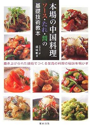 本場の中国料理―ソース・たれ・醤の基礎技術教本 磨き上げられた技術でつくる至高の料理の秘訣を明かす