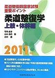 柔道整復師国家試験重要ポイント 柔道整復学 上肢・体幹編〈2011年版〉
