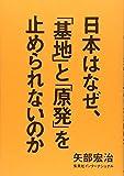 「日本はなぜ、「基地」と「原発」を止められないのか」販売ページヘ