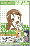 My Little Sister Can not Be This Cute. (Anime) Kosaka Kirino Dengeki Makie seal collection
