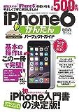 iPhone 6 かんたんパーフェクトガイド (超トリセツ)