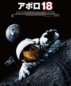 アポロ18 [DVD]
