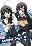 School Days 第1巻(初回限定版) [DVD]