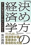 「「決め方」の経済学―――「みんなの意見のまとめ方」を科学する」販売ページヘ