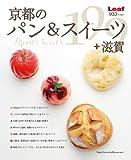京都のパン&スイーツ+滋賀199