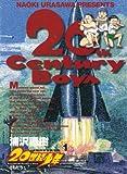 20世紀少年(ビッグコミックス)全22巻+21世紀少年 上・下