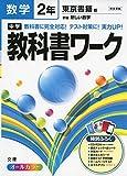 中学教科書ワーク 東京書籍版 新編 新しい数学 2年