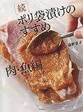 [続]ポリ袋漬けのすすめ 肉・魚編