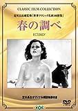 春の調べ [DVD]