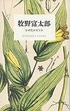 「牧野富太郎 なぜ花は匂うか (STANDARD BOOKS)」販売ページヘ