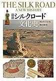 「図説シルクロード文化史」販売ページヘ