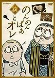 続・のんのんばあとオレ【DVD】