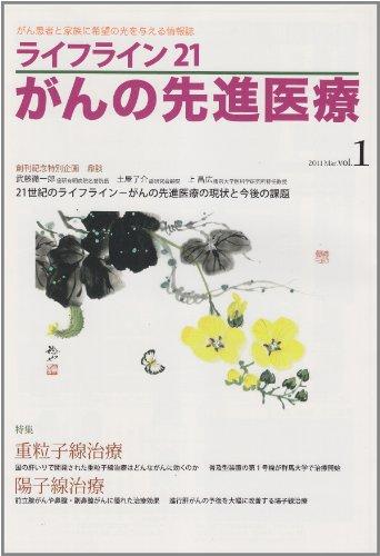 ライフライン21がんの先進医療 1(2011 Mar.)―がん患者と家族に希望の光を与える情報誌 特集:重粒子線治療/陽子線治療