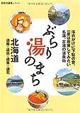 ぶらり湯のまち 北海道 (日本の温泉シリーズ)