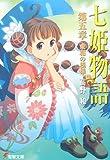 七姫物語〈第5章〉東和の模様 (電撃文庫)