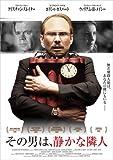 その男は、静かな隣人 [DVD] / クリスチャン・スレイター, エリシャ・カスバート, ウィリアム・H・メイシー (出演); フランク・A・カペロ (監督)