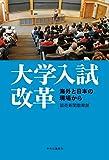 「大学入試改革 - 海外と日本の現場から」販売ページヘ