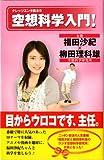 空想科学入門! (ナレッジエンタ読本 9)