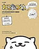 ねこあつめ オフィシャルキャラクターBOOK まんぞくさんバージョン (e-MOOK)