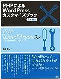 PHPによるWordPressカスタマイズブック—3.x対応