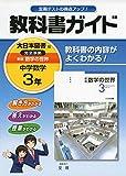 中学教科書ガイド 大日本図書版 新版 数学の世界 3年