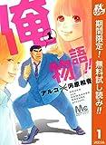 俺物語!!【期間限定無料】 1 (マーガレットコミックスDIGITAL)