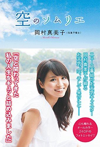 岡村真美子 フォトエッセイ 『 空のソムリエ 』 -